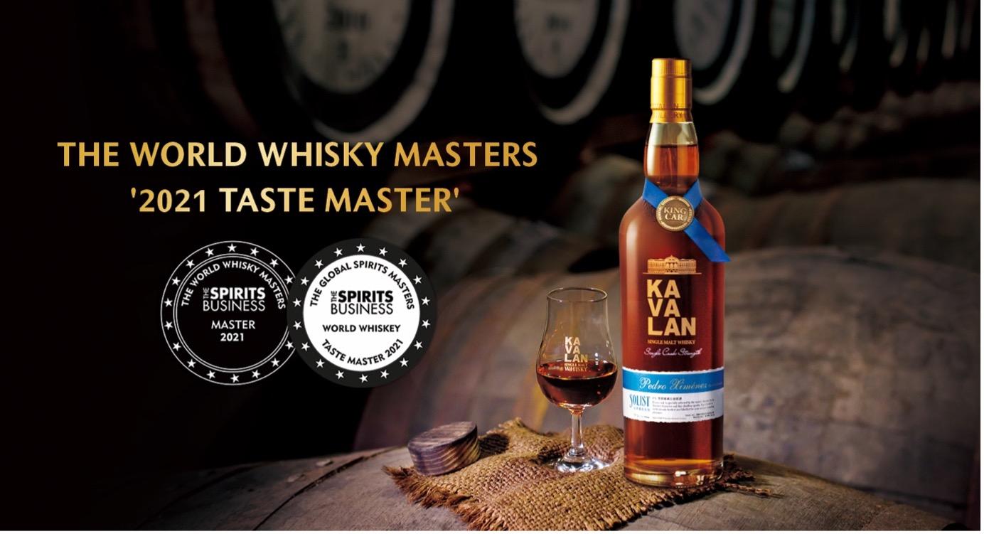 Kavalan 2021 taste master